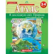 Атлас Я досліджую світ Природа 3 - 4 клас З контурними картами Вид-во: Картографія
