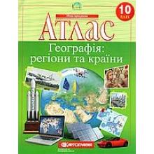 Атлас 10 клас Географія: регіони та країни Вид-во: Картографія