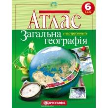 Атлас Загальна географія 6 клас Вид-во: Картографія