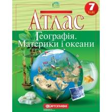Атлас Географія 7 клас Материки і океани Вид-во: Картографія