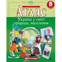 Атлас Географія 8 клас Україна у світі: природа, населення Вид-во: Картографія