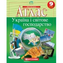 Атлас Географія 9 клас Україна і світове господарство Вид-во: Картографія