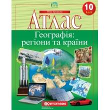 Атлас Географія 10 клас Регіони та країни Вид-во: Картографія