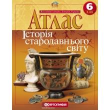 Атлас Історія стародавнього світу 6 клас Вид-во: Картографія