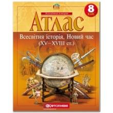 Атлас Всесвітня історія Новий час (15-18 ст.) 8 клас Вид-во: Картографія