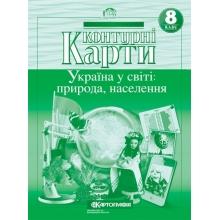 Контурні карти Географія 8 клас Україна у світі: природа, населення Вид-во: Картографія