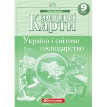 Контурні карти Географія 9 клас Україна і світове господарство Вид-во: Картографія