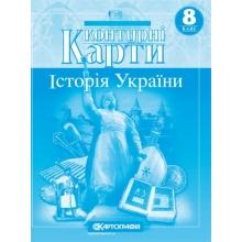 Контурні карти Історія України 8 клас Вид-во: Картографія