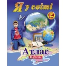 Атлас Я у світі 3 - 4 класи Вид-во: Картографія