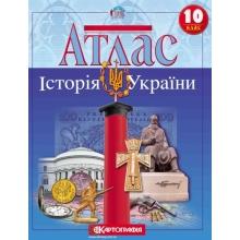 Атлас Історія України 10 клас Вид-во: Картографія