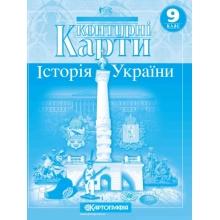 Контурні карти Історія України 9 клас Вид-во: Картографія