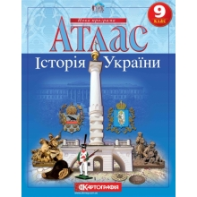 Атлас Історія України 9 клас Вид-во: Картографія