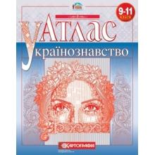 Атлас Українознавство 9-11 клас Вид-во: Картографія