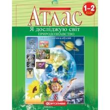 Атлас Я досліджую світ 1-2 класи Природознавство (з контурними картами) НУШ Вид-во: Картографія