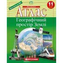 Атлас Географія 11 клас Географічний простір Землі Вид-во: Картографія