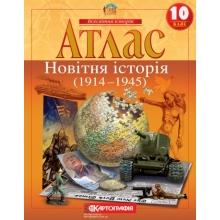 Атлас Новітня історія (1914-1945 рр.) 10 клас Вид-во: Картографія