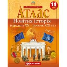 Атлас Новітня історія (середина ХХ-початок ХХI ст.) 11 клас Вид-во: Картографія