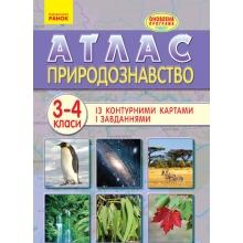 Атлас Природознавство 3-4 класи Із контурними картами і завданнями Оновлена програма Вид-во: Ранок