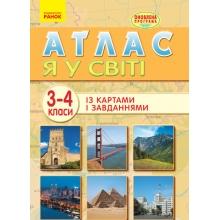 Атлас Я у світі 3-4 класи Із картами і завданнями Оновлена програма Вид-во: Ранок