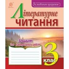 Зошит для контрольних робіт Літературне читання 3 клас Будна Н. Вид-во: Богдан