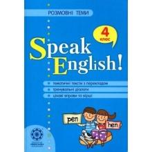 Розмовні теми Speak English 4 клас Левицька К. В., Хоролець О. Г. Вид-во: Весна