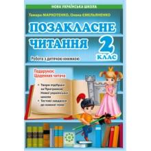 Позакласне читання + Щоденник читача 2 клас НУШ Гордієнко Н. Вид-во: Весна