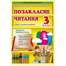 Позакласне читання + Щоденник читача 3 клас НУШ Маркотенко Т., Ємельяненко О. Вид-во: Весна