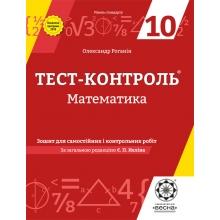 Тест-контроль Математика 10 клас (Алгебра+геометрія) Рівень стандарту Нова програма 2018 Роганін О. Вид-во: Весна