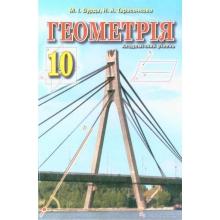 Підручник Геометрія 10 клас Академічний рівень Бурда М. І., Тарасенкова Н. А. Вид-во: Зодіак-ЕКО