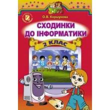 Підручник Сходинки до інформатики 2 клас Коршунова О. В. Вид-во: Генеза