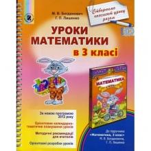 Уроки математики в 3 класі Посібник для вчителя Богданович М. В., Лишенко Г. П. Вид-во: Генеза