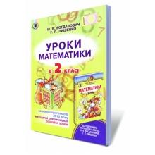 Уроки математики в 2 класі Посібник для вчителя Богданович М. В., Лишенко Г. П. Вид-во: Генеза