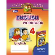 Зошит з англійської мови 4 клас Несвіт А. Вид-во: Генеза