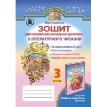 Зошит для оцінювання навчальних досягнень з літературного читання 3 клас Науменко В. О. Вид-во: Генеза