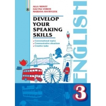 Навчальний посібник з англійської мови 3 клас Develop your speaking skills Несвіт А. та ін. Вид-во: Генеза