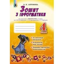 Зошит з інформатики 4 клас До підручника Корнієнко М. М. Оновлена програма - Антонова О. П. Вид-во: Генеза
