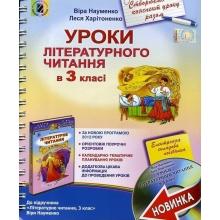 Уроки літературного читання в 3 класі (+ CD) Науменко В. О., Харітоненко Л. А. Вид-во: Генеза