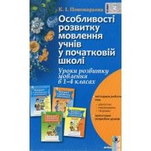 Особливості розвитку мовлення учнів у початковій школі. Уроки розвитку мовлення в 1-4 класах  Пономарьова К. І. Вид-во: Генеза