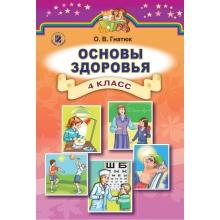 Учебник Основы здоровья 4 класс Гнатюк О. В. Изд-во: Генеза