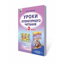 Уроки літературного читання в 2 класі Науменко В. О. Вид-во: Генеза
