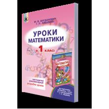 Уроки математики в 1 класі Богданович М. В., Лишенко Г. П. Вид-во: Генеза