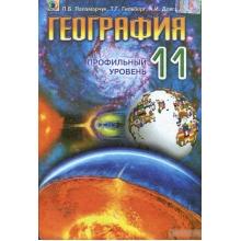 Учебник География 11 класс Профильный уровень Паламарчук Л. и др. Изд-во: Генеза