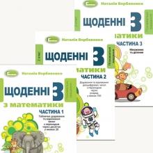 Щоденні 3 Математика 2 клас Комплект 3 навчальних посібника Вербовенко Н. Вид-во: Генеза