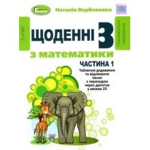 Щоденні 3 Математика 2 клас Навчальний посібник Частина 1 Вербовенко Н. Вид-во: Генеза
