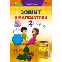 Математика Зошит 2 клас НУШ Лишенко Г. Вид-во: Генеза