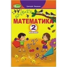 Підручник Математика 2 клас НУШ Лишенко Г. Вид-во: Генеза