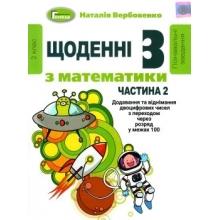 Щоденні 3 Математика 2 клас Частина 2 Вербовенко Н. Вид-во: Генеза