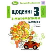 Щоденні 3 Математика 2 клас Навчальний посібник Частина 3 Вербовенко Н. Вид-во: Генеза