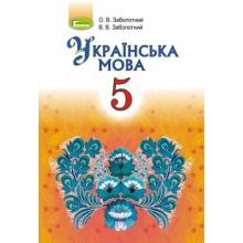Підручник Українська мова 5 клас Заболотний О. В., Заболотний В. В. Вид-во: Генеза