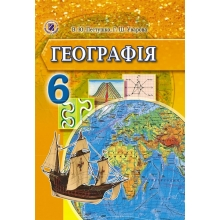 Підручник Географія 6 клас Пестушко В. Ю., Уварова Г. Ш. Вид-во: Генеза
